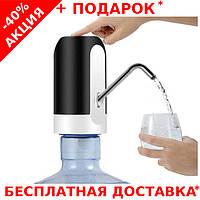 Автоматический сенсорный диспенсер помпа CLEANING PUMP для питьевой бутилированной воды