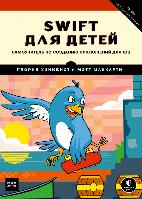 Swift для детей Глория Уинквист, Мэтт Маккарти