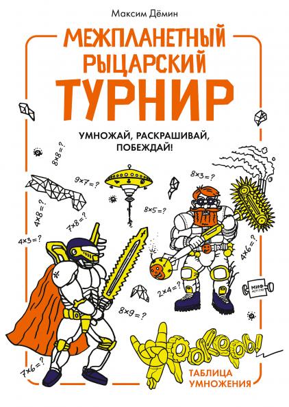 Міжпланетний лицарський турнір Максим Дьомін