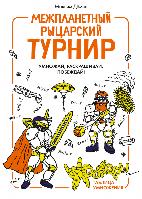 Міжпланетний лицарський турнір Максим Дьомін, фото 1