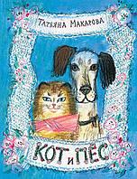 Кот и Пёс Макарова Татьяна