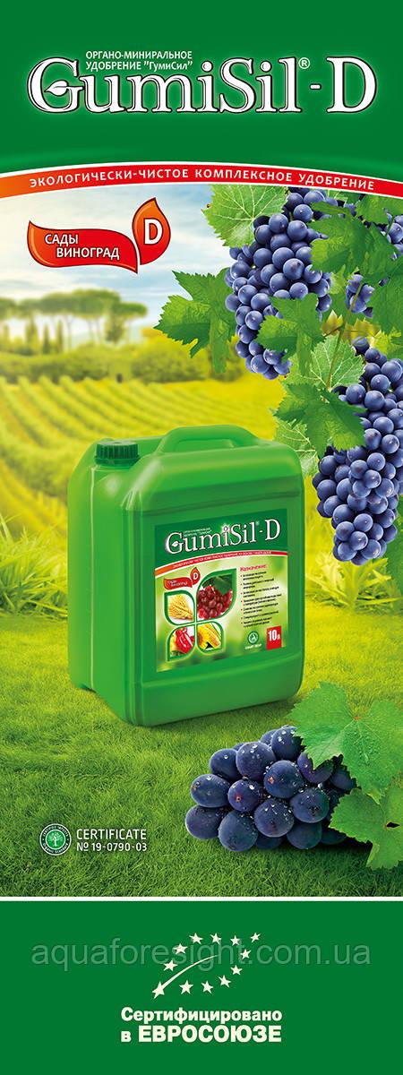 Гумисил D (GumiSil - D) для садів та винограду (10 л)