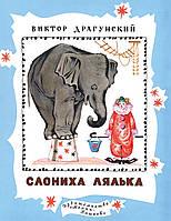 Слониха Лялька Драгунский Виктор