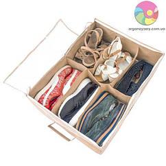 Органайзер для зберігання взуття на 6 пар (бежевий)