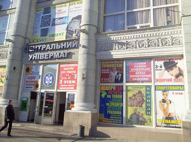 Мастерская сувениров MagicPhoto в ЦУМе (Харьков)» в портфолио ... 983b17b07c5