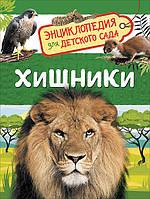 Хищники (Энциклопедия для детского сада).