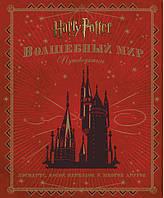 Гарри Поттер. Волшебный мир. Путеводитель.