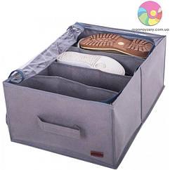 Органайзер для хранения демисезонной обуви на 4 пары (серый)