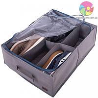 Органайзер для хранения обуви на 6 пар (серый)