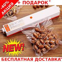 Вакуумный упаковщик бытовой Freshpack Pro для домашнего применения
