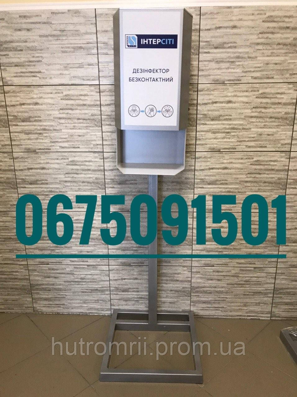 Купить Сенсорный бесконтактный автомат дезинфекции для рук санитайзер