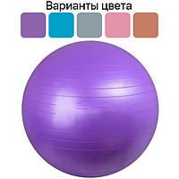 Мяч для фитнеса фитбол гимнастический Profit 65 см (м'яч для фітнесу фітбол гімнастичний)