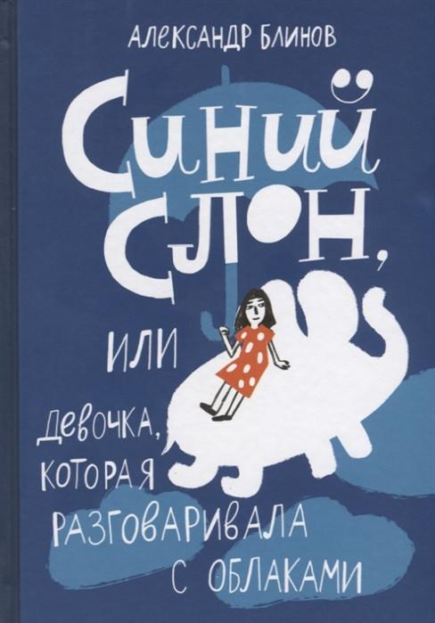 Синій слон, або Дівчинка, яка розмовляла з хмарами Блінов А.
