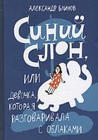 Синій слон, або Дівчинка, яка розмовляла з хмарами Блінов А., фото 1
