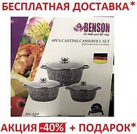 Набор кастрюль - мраморное покрытие. 6 предметов (2.1л , 4.2л 6,3л) - Benson BN-324