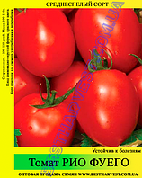 Семена томата Рио Фуего 0,5кг