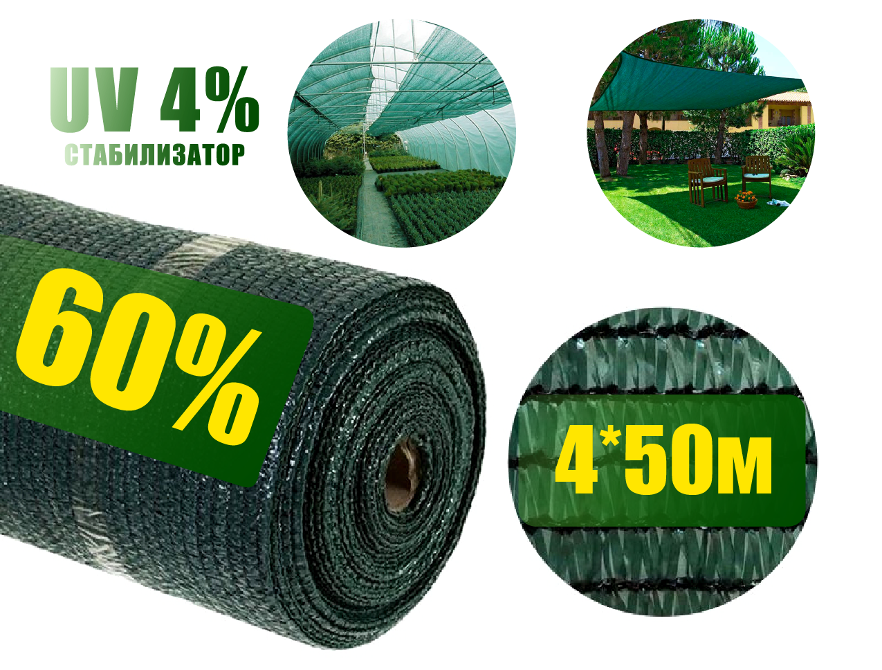 Сетка затеняющая  60%  3 м ширина на размотку Агролиния  120011