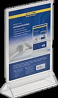 Информационная табличка  двухсторонняя 150x200 мм со сменным вкладышем пластиковая
