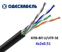 Кабель сетевой КПВ-ВП (100) 4х2х0,51 U/UTP-cat.5E для наружной прокладки