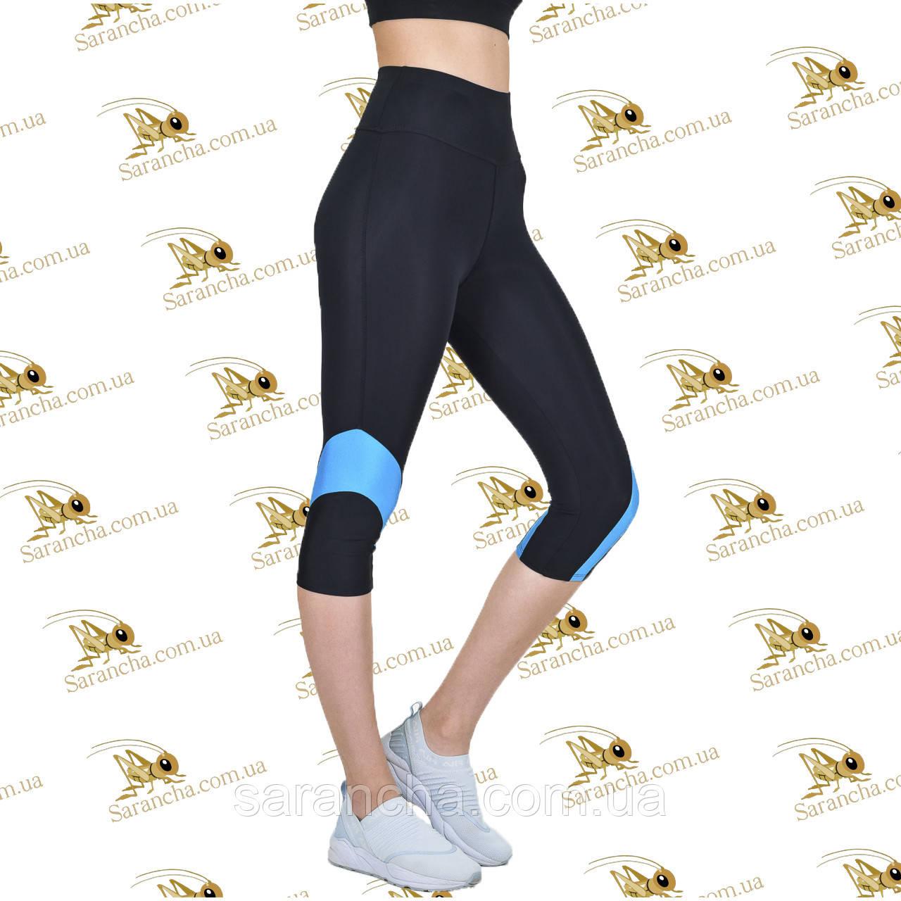 Жіночі спортивні чорні бриджі з блакитними вставками розміри від 42 до 52