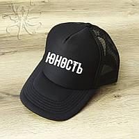 Кепка / Бейсболка / Черная кепка / Мужская кепка / Женская кепка / Гоша Рубчинский / Кепка Юность / Юность