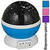 Светильник ночник проектор звездное небо Star Master (світильник нічник проектор зоряного неба)