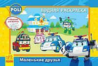 Robocar Poli водна розмальовка маленькі друзі Ранок 303752, КОД: 722098