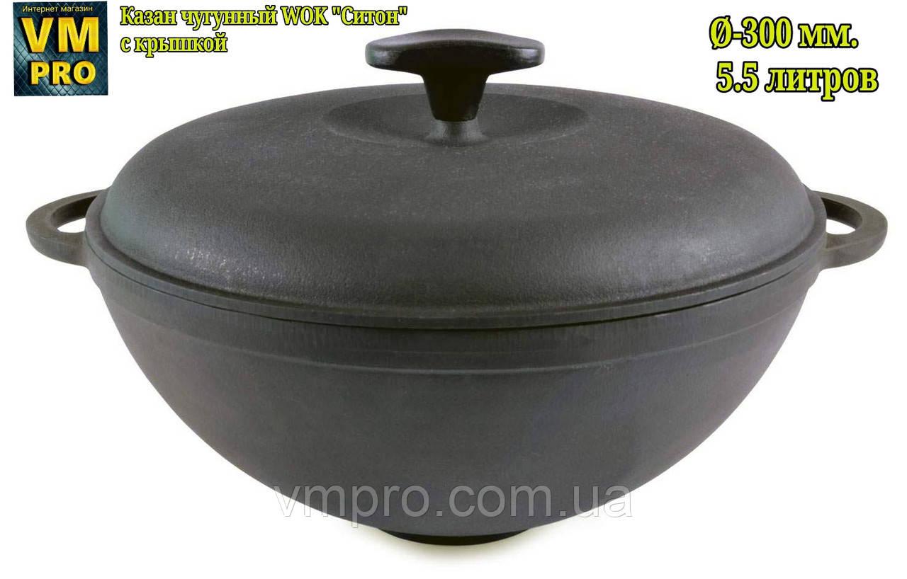 Казан WOK чавунний, 300mm/5.5 L з кришкою, Сітон