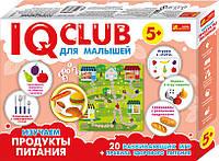 Учебные пазлы Изучаем продукты питания IQ-club для малышей 288709, КОД: 127859
