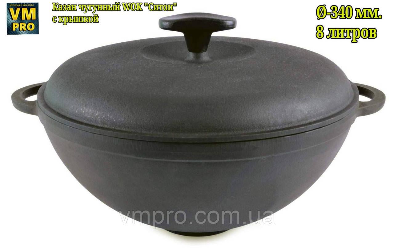 Казан WOK чавунний, 340mm/8L з кришкою, Сітон