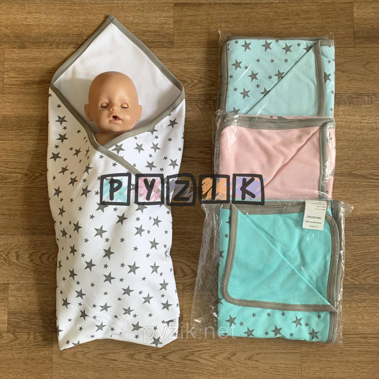 """Конверт-плед двухсторонний для новорожденных легкий на выписку и в коляску """"Звездочка"""", цвет на выбор"""