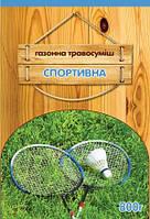 Газонна травосуміш Спортивна, 400г
