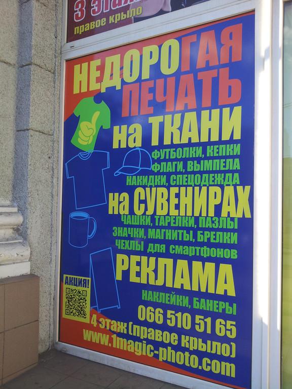 Мастерская сувениров MagicPhoto в ЦУМе (Харьков)