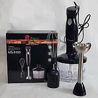 Блендер 3в1 электрический (чоппер, венчик, измельчитель, чаша 600мл) DOMOTEC MS-5103 / 500 Вт
