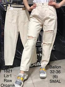 Женские джинсы MOM (Замеры предоставляем)