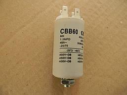Конденсатор пусковой 1.5 мкф.  450v
