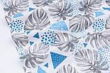 Ткань хлопковая с серыми листьями монстеры, бирюзовыми треугольниками и кругами на белом фоне, №2817, фото 2