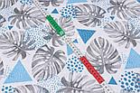 Ткань хлопковая с серыми листьями монстеры, бирюзовыми треугольниками и кругами на белом фоне, №2817, фото 5