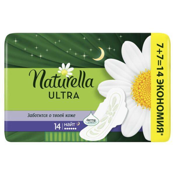 Прокладки для критических дней Naturella Ultra Night, 14 шт