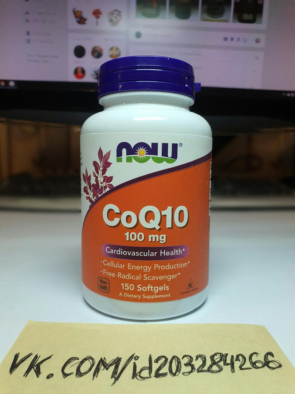 Коэнзим ку 10 NOW CoQ10 100 mg 150 Softgels