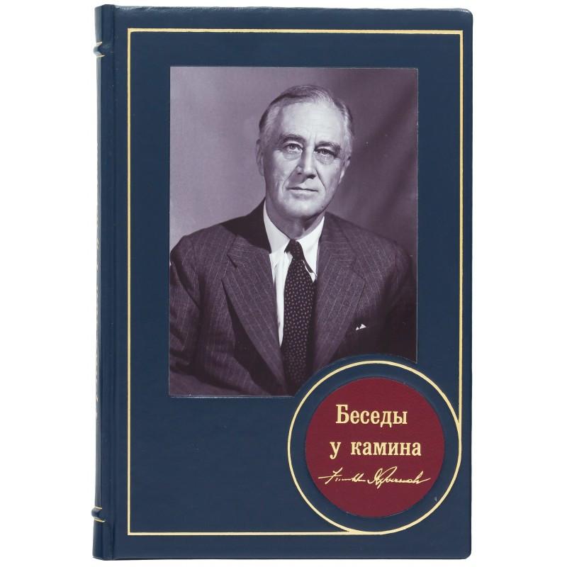 """Книга в шкіряній палітурці """"Бесіди біля каміна!"""" Франклін Делано Рузвельт"""