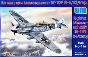 Истребитель Messerschmitt Bf 109G-6/R3/trop. Сборная модель самолета в масштабе 1/48. UM 416