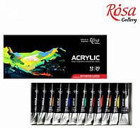 Краски акриловые ROSA Gallery набор 12цв по 20мл (4823098505471)