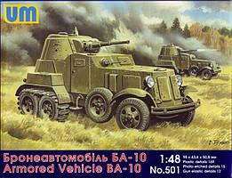 БА-10 бронированный автомобиль. Сборная модель в масштабе 1/48. UM 501