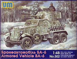 Советский бронеавтомобиль БА-6. Сборная модель в масштабе 1/48. UM 502
