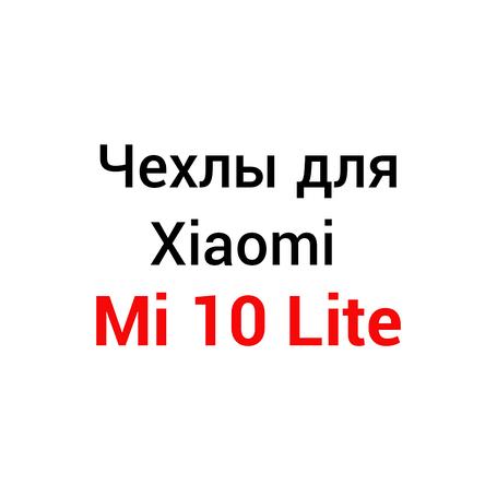 Чехлы для Xiaomi Mi 10 Lite