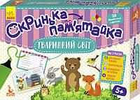 Скринька-пам'ятайка Кенгуру Тваринний світ 286590, КОД: 119557
