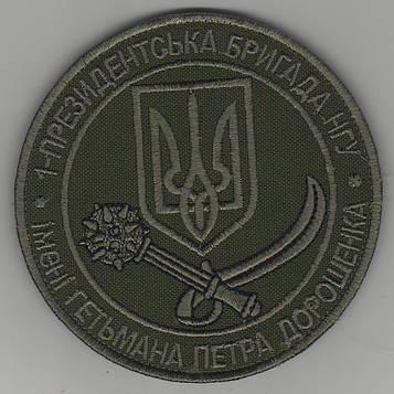 Шеврон 1-Президентська Бригада НГУ хаки
