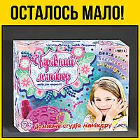 Набор для творчества Волшебный маникюр | творчество детям рукоделие для детей девочек девочкам лет