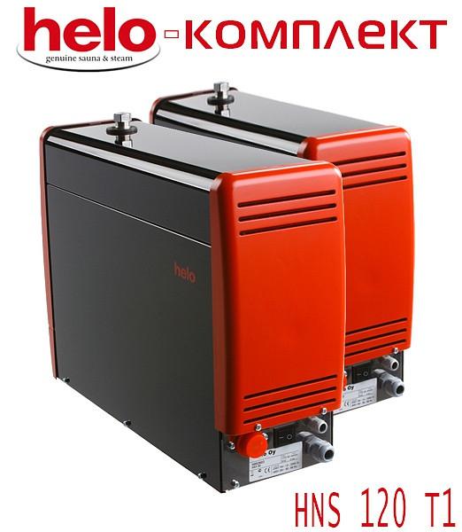 Комплект парогенераторів для хамаму HELO HNS 120 T1 24,0 кВт (комплект 2 шт)
